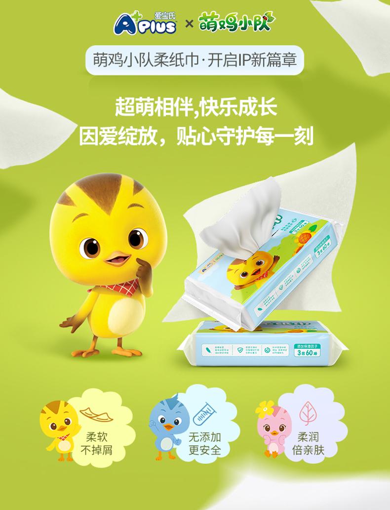 爱宝氏宝宝柔纸巾婴儿专用整箱抽包干湿两用新生儿云柔巾详细照片