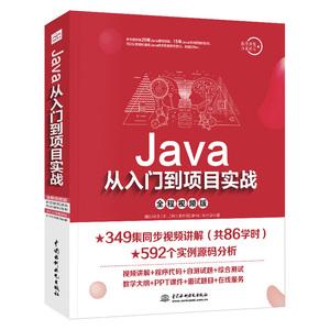 java书籍Java从入门到项目实战2019java语言程序设计软件开发教程电脑计算机编程零基础java软件编程入门自学