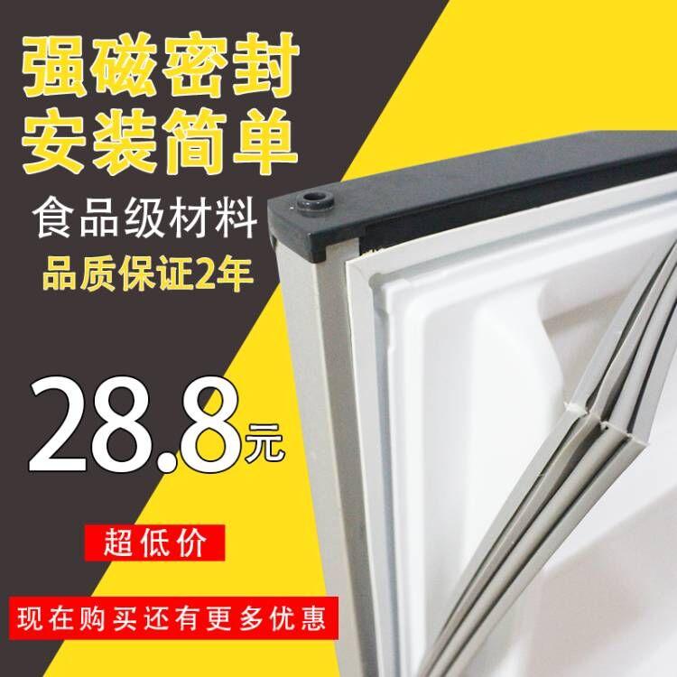 Общая цель оригинал Бытовая холодильная печать полосатый дверь магнитные полосатый Клей уплотнения сильный магнитный клей полосатый Модель марки всасывающего кольца полностью