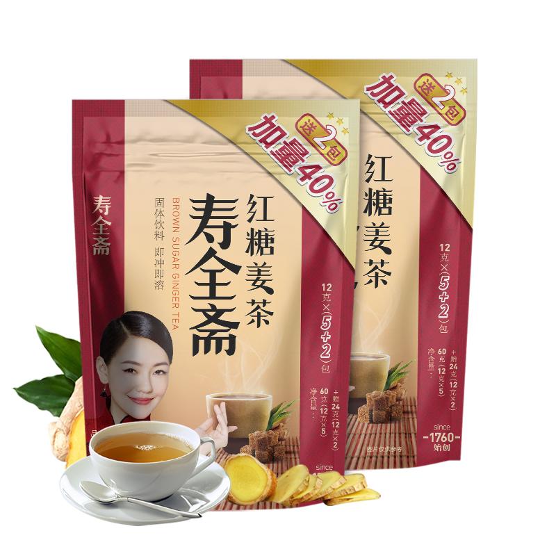 寿全斋姜母茶大姨妈红糖姜茶块生姜糖茶女姜汁水黑糖冲饮小袋装