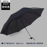 宝迪妮 可折叠自动晴雨伞 多色可选  券后9.9元起包邮