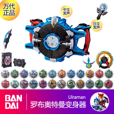 Wan Duoabor Crystal DX Rotary Flash Gyro Robet Ottman Transformation Chinese Edition Japanese Edition
