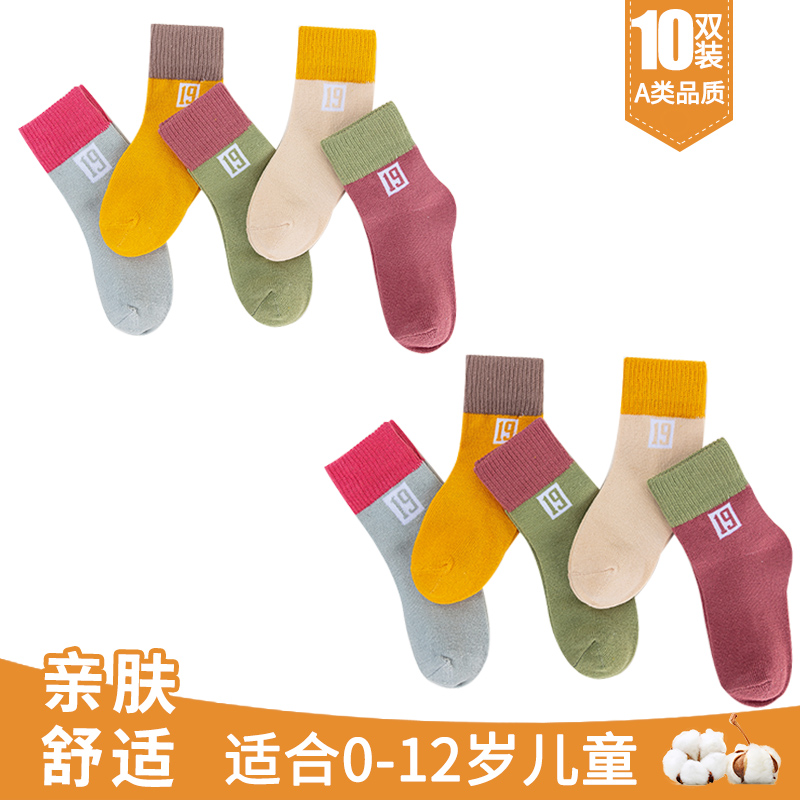 [AUTUMN AND WINTER MODELS] NUMBER 19 + NUMBER 19 (10 PAIRS)