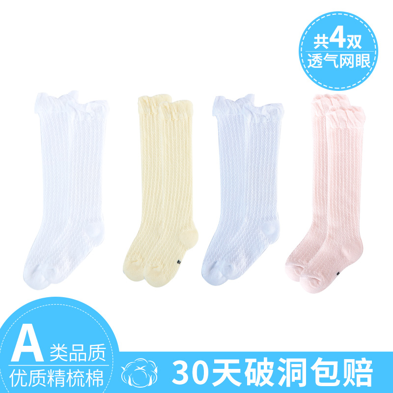 Vertical Bar Yellow Blue Pink White (mesh Section 4 Pairs)