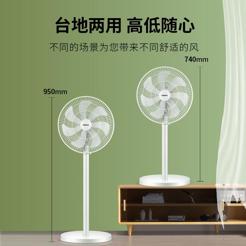 Konka 康佳 KF-LY19D30 台立两用 机械款电风扇 落地扇 天猫优惠券折后¥69包邮(¥99-30)2款可选