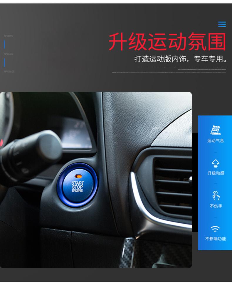 Ốp trang trí nút khởi động xe Mazda M1 - ảnh 5
