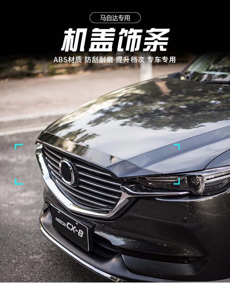 Ốp viền trang trí nắp Capo Mazda CX8 - ảnh 1