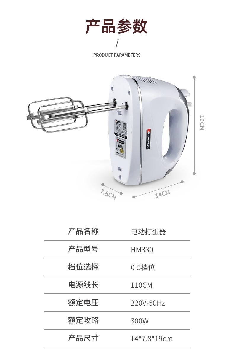 Hauswirt/海氏电动家用烘焙大功率打蛋器