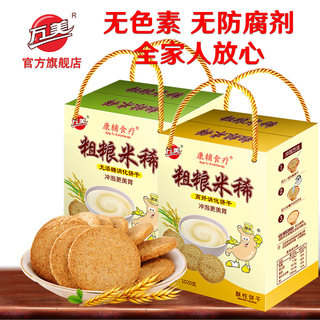 Million US coarse grain high-fiber rice dilute digestive biscuits no coloring no preservatives, no sugar biscuit breakfast casual FCL
