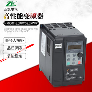 Original authentic HK900T-1.5KW/G-2.2KW/P motor speed controller controller heavy load frequency conversion 380V