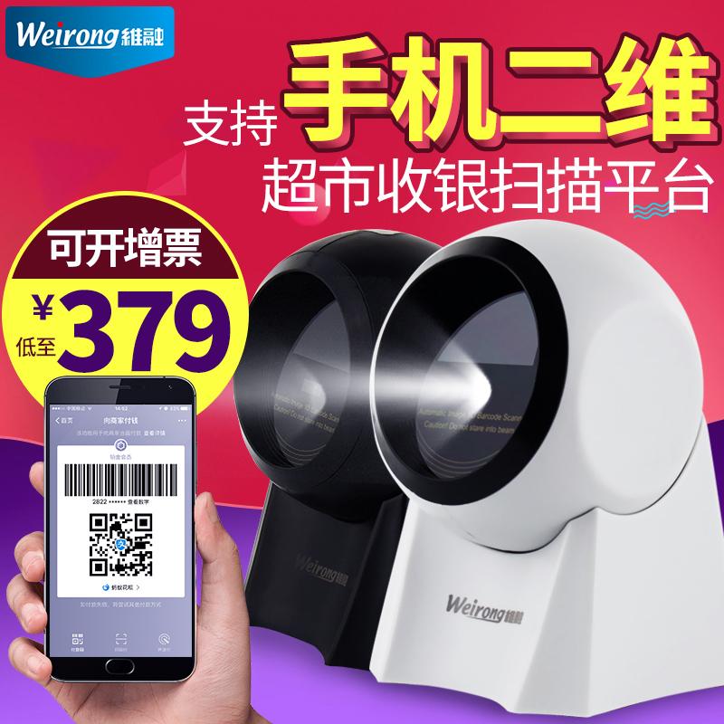 Dimensional financial two-dimensional code scanning platform supermarket  cash register special barcode scanner WeChat barcode scanner gun grab device
