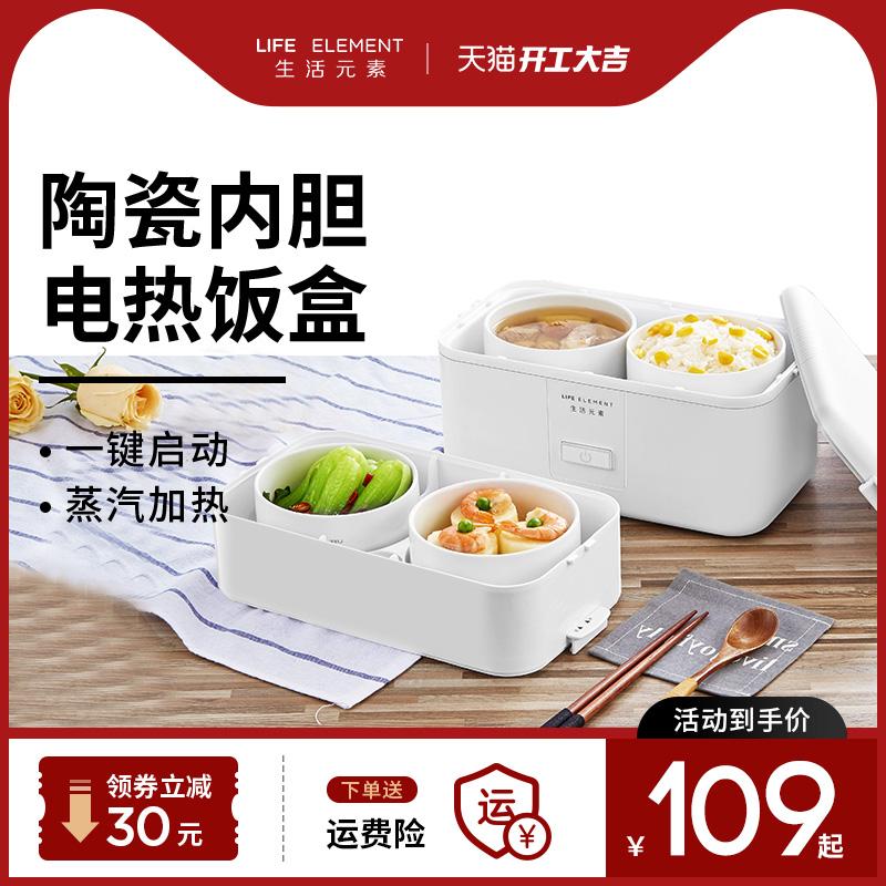 生活元素电热饭盒保温蒸煮可插电便携自动加热蒸煮带饭神器上班族