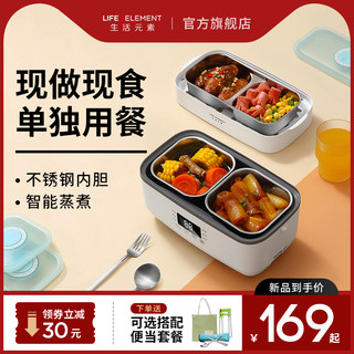 Life elements electric lunch box thermal insulation can be plugged in heating self-cooking rice with rice hot food artifact office workers
