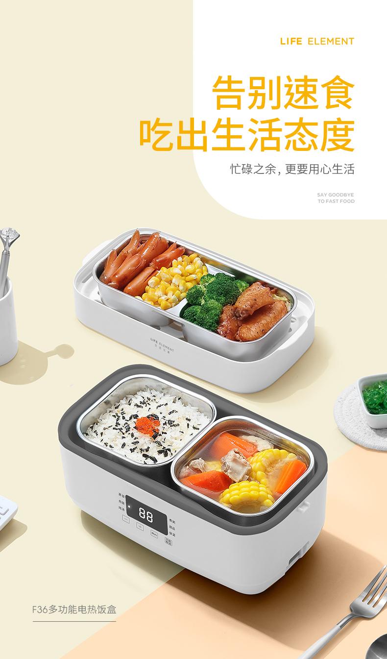 LIFE ELEMENT 生活元素 可插电加热双层饭盒 F35-H01 天猫优惠券折后¥119包邮(¥169-50)