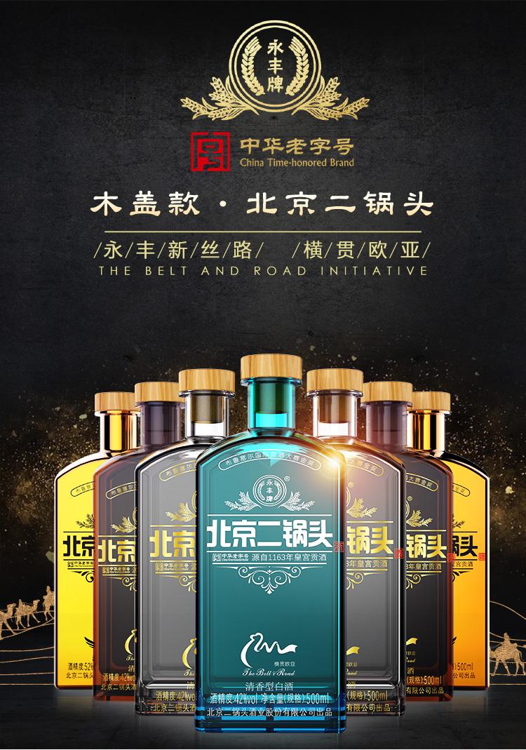 【永丰牌】北京二锅头清香型白酒度方瓶碧海蓝晴纯粮食酒整箱详细照片