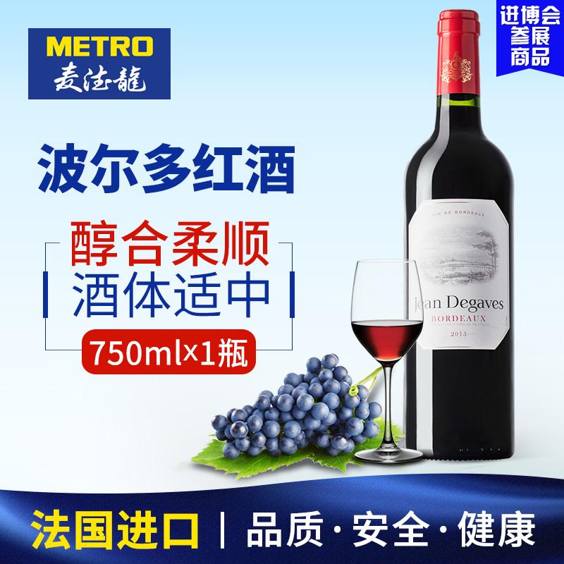 麦德龙法国进口红酒让德格拉芙波尔多红葡萄酒干红750ml 单支装