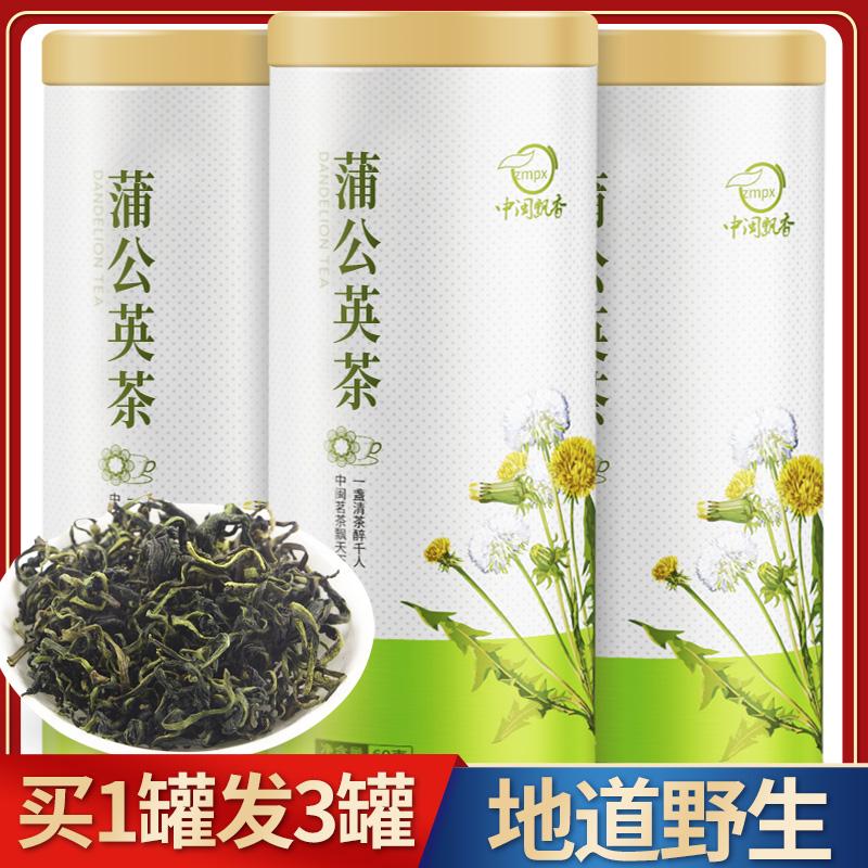 【买1发3】蒲公英长白山蒲公英带根干纯花天然特级非茶叶正品野生