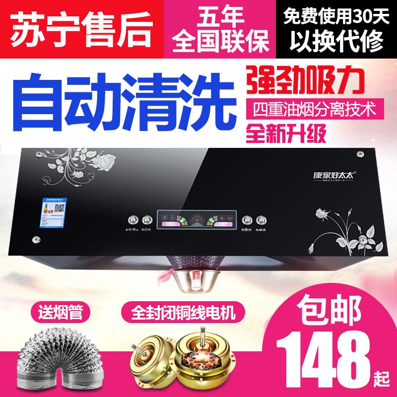 Госпожа Kang Jia хорошая C01 китайский, котор тип тип стены вентилятора кухни вися идет против привлекает тип для того чтобы привлечь машину lampblack спец. предложение Курит домой машину пользы