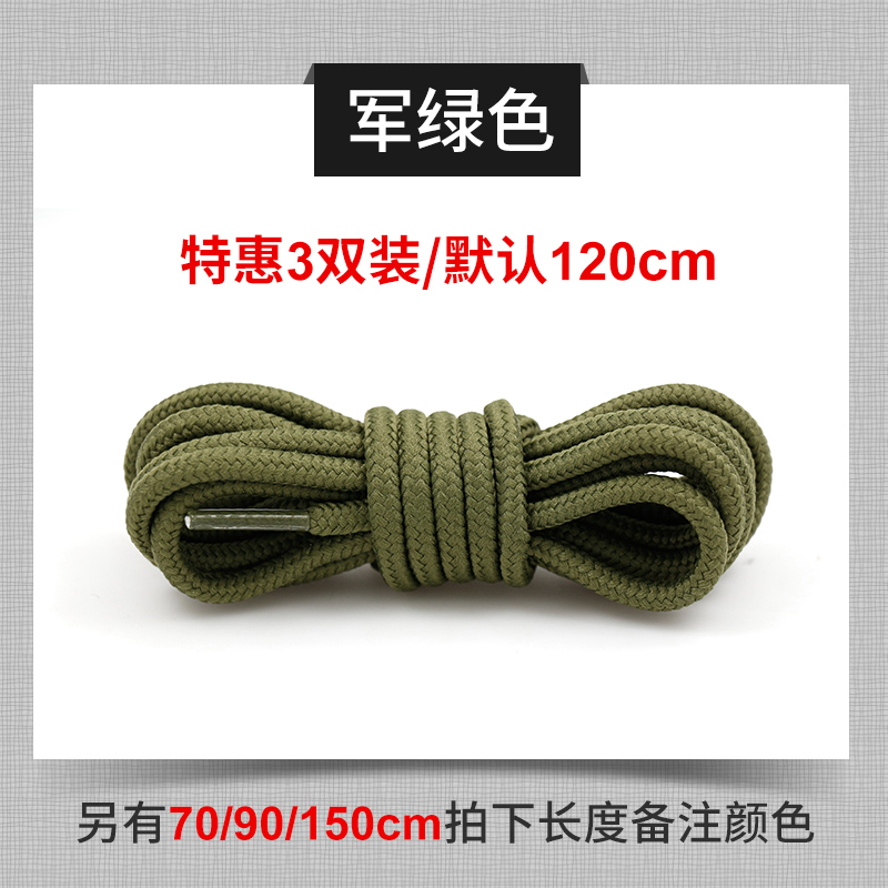 Army Green 120cm (3 Pairs)