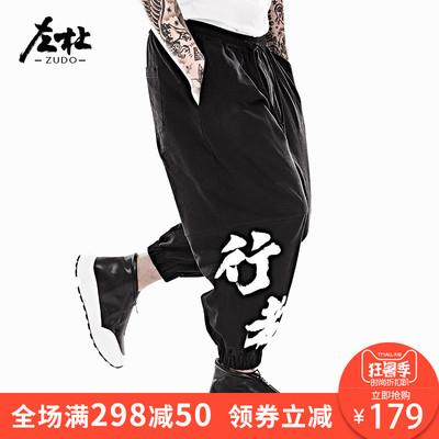 Zuo Du linen chín quần men loose feet triều quốc gia in ấn casual quần cotton Mahal quần Trung Quốc phong cách của nam giới quần