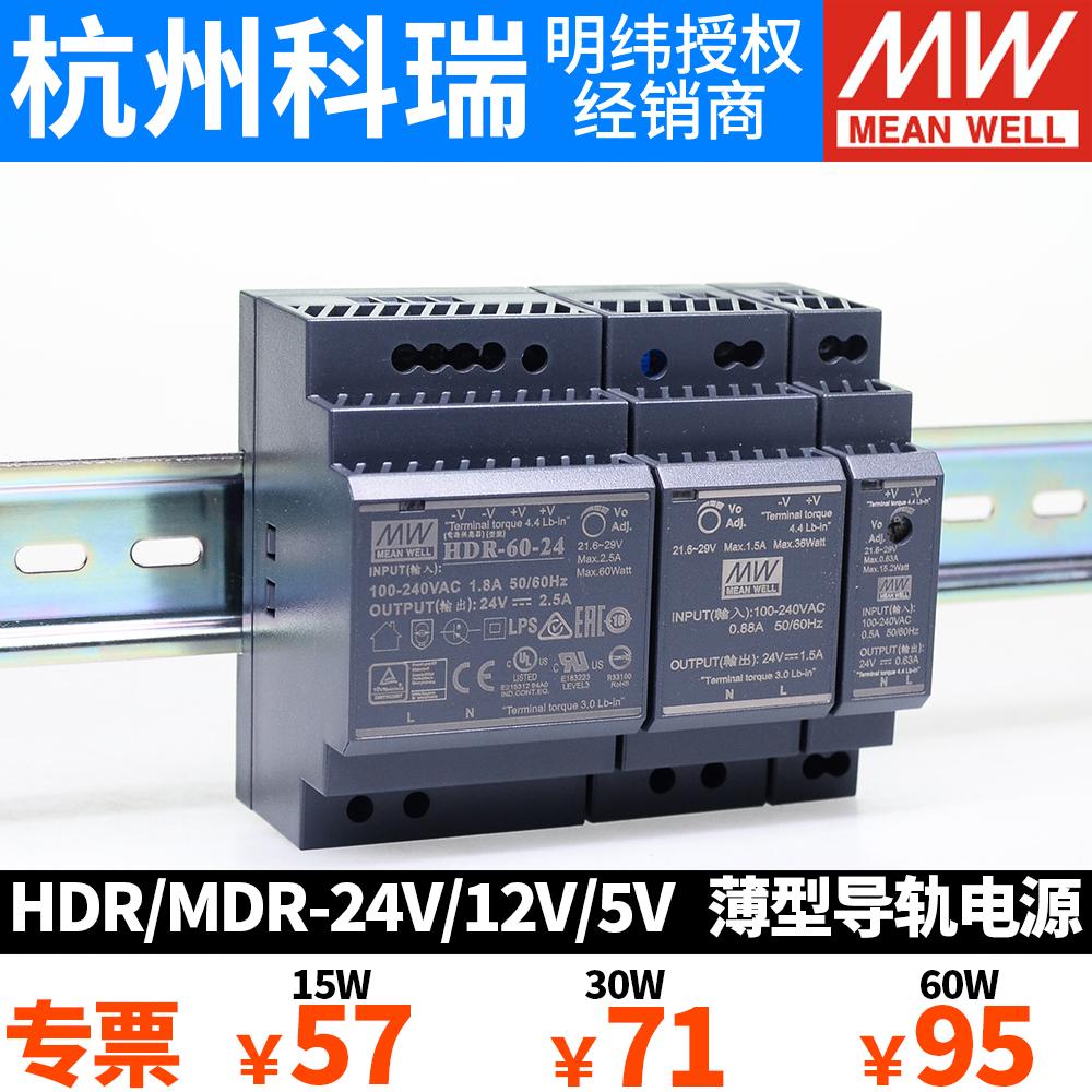 HDR明纬MDR导轨24V直流12V/5A开关电源DR 10/15/20/30/60变压器40