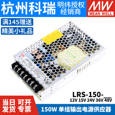 LRS-150W Mingwei 12 / 24V DC 15/36 / 48V Switch Power 120 NES 24V5A 12V10A