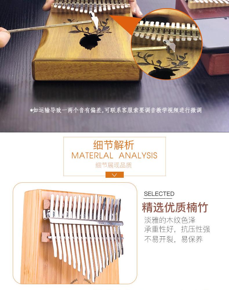 拇指琴卡林巴琴17音初学者手指钢琴kalimba手指琴卡灵巴琴乐器商品详情图
