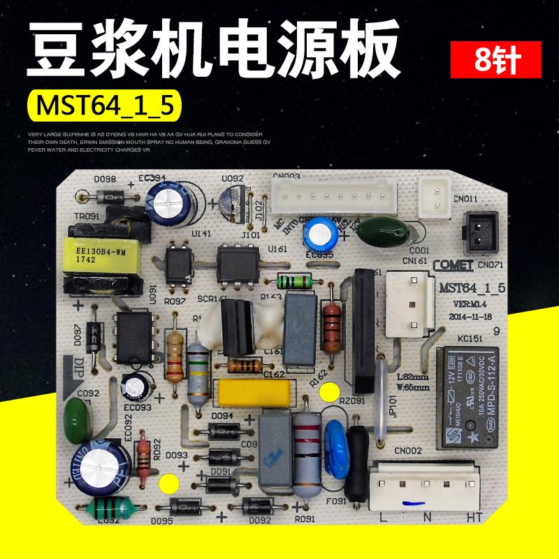 美的豆浆机电源板DJ12B-DEF5/DEQ4/CZ12QS3主控DE12Q42/F51线路板