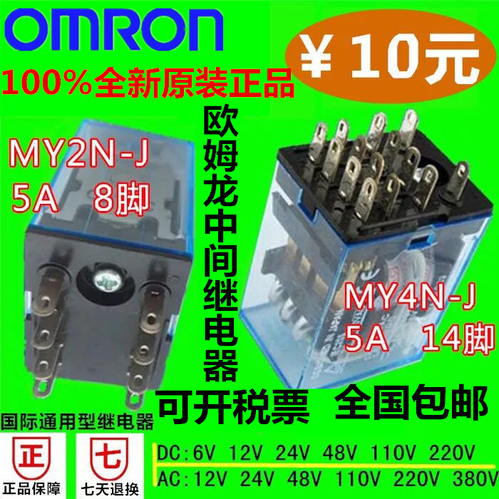 Оригинал OMRON промежуточное реле MY2NJ DC24V MY4N-J AC220V MY4NJ MY2N-GS