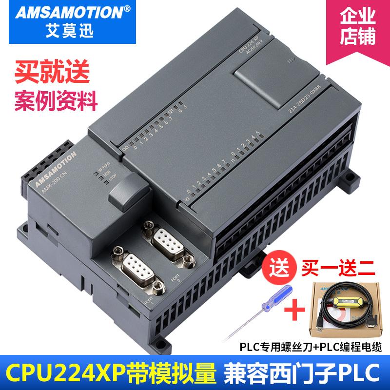 艾莫迅国产兼容西门子S7-200 PLC控制器CPU224XP 214-2BD23-0XB8