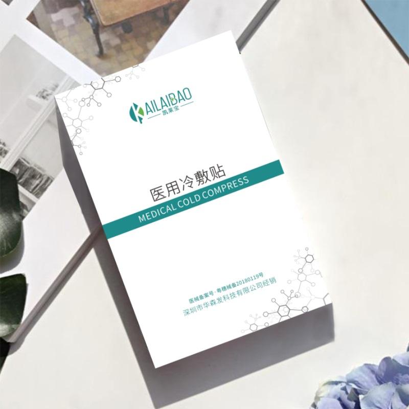 凯莱宝医用冷敷贴面膜激光术后消炎修复敏感肌医美护肤品无菌敷料