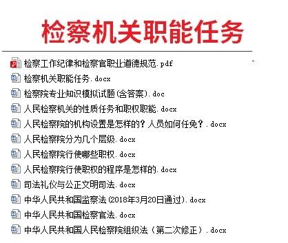2021吉林省检察院招聘文职人员法律知识时政申论公文综合知识题库真题真题