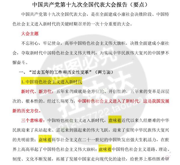 2019新乡所辖县市区级纪委监察委选调政策理论水平文字表达能力题