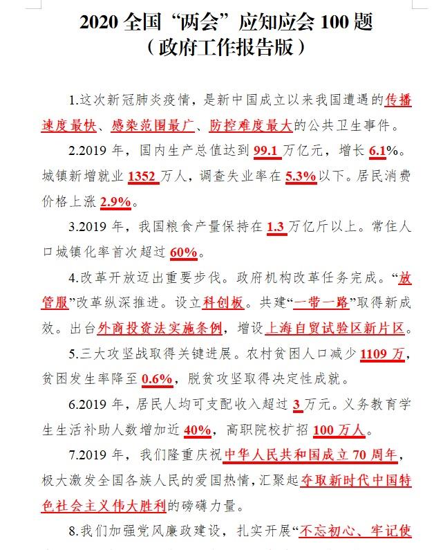 2020万宁市选调党政机关政策理论水平文字表达能力等综合素质题库真题真题