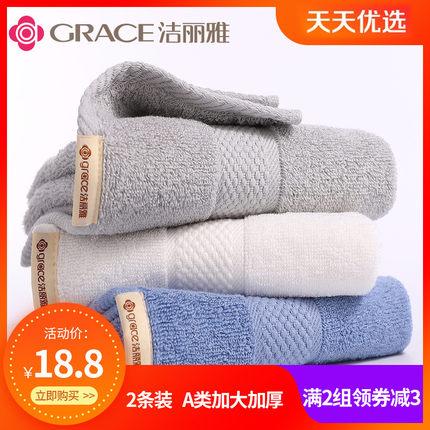 洁丽 纯棉雅毛巾 2条装 13.8元包邮