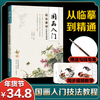 Introduction to Chinese Painting Skills Tutorials From Copying to Proficiency in Jiang Baohong's Chinese Painting Copying Picture Book Plum Orchid Bamboo Chrysanthemum Chinese Painting Beginner Tutorial Book