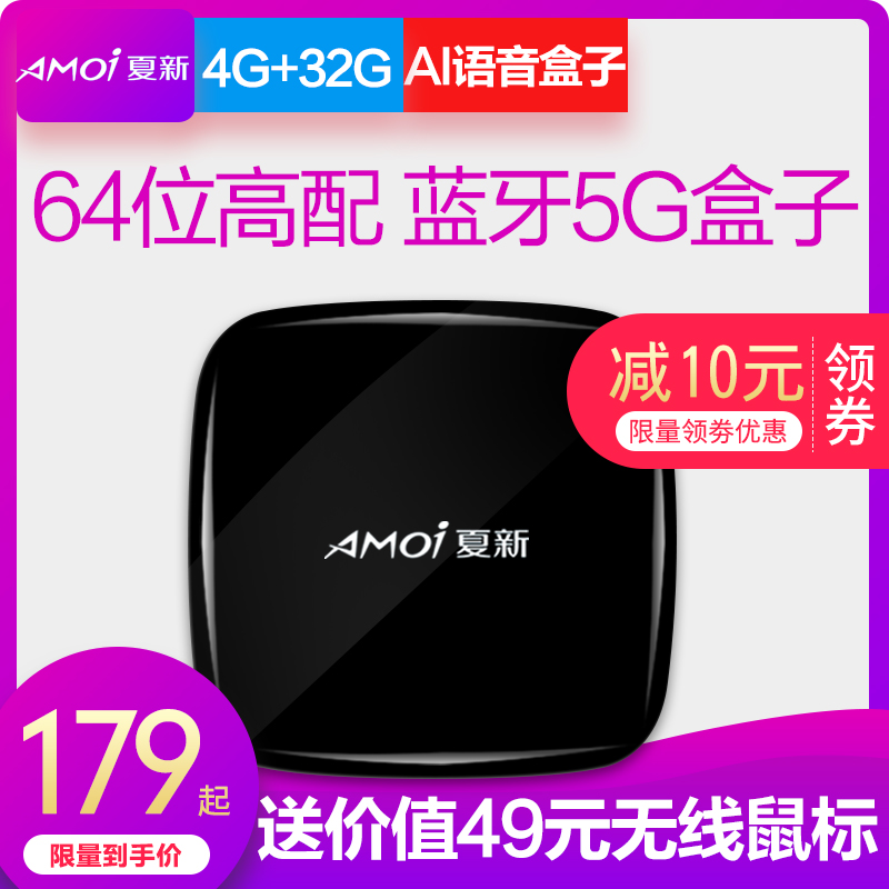 Amoi summer new M8 core network set-top box Android Wireless 4K HD TV  player wifi TV box