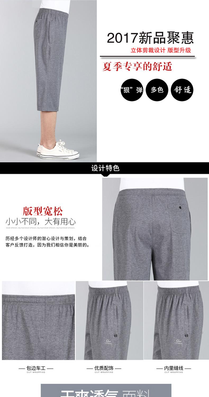 Trung niên và người già cắt quần của nam giới kích thước lớn lỏng quần âu trung niên quần short nam daddy thể thao 7 quần