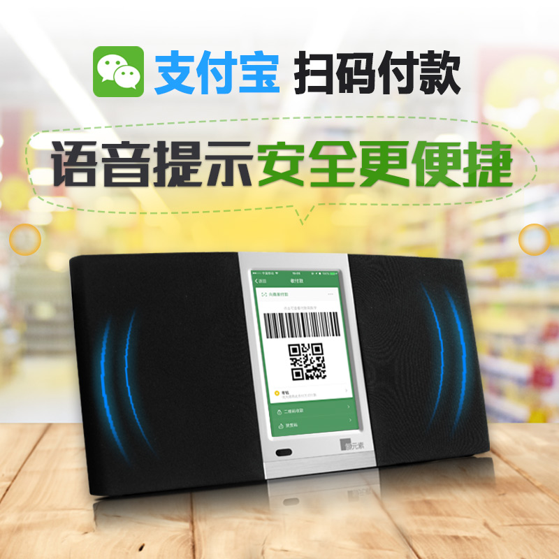 WeChat collection partner mobile phone speakers Alipay charges remote  reminder account reminder two-dimensional code cash register