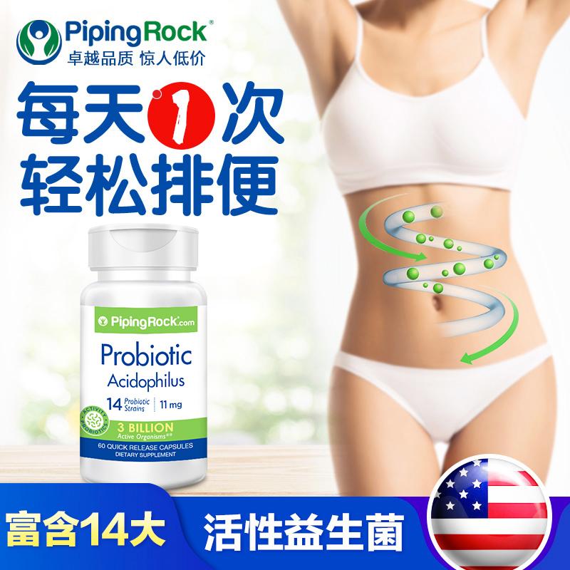 美国进口 PipingRock 朴诺 14种超级活性益生菌胶囊 60粒*2瓶 双重优惠折后¥79包邮包税 4瓶¥148