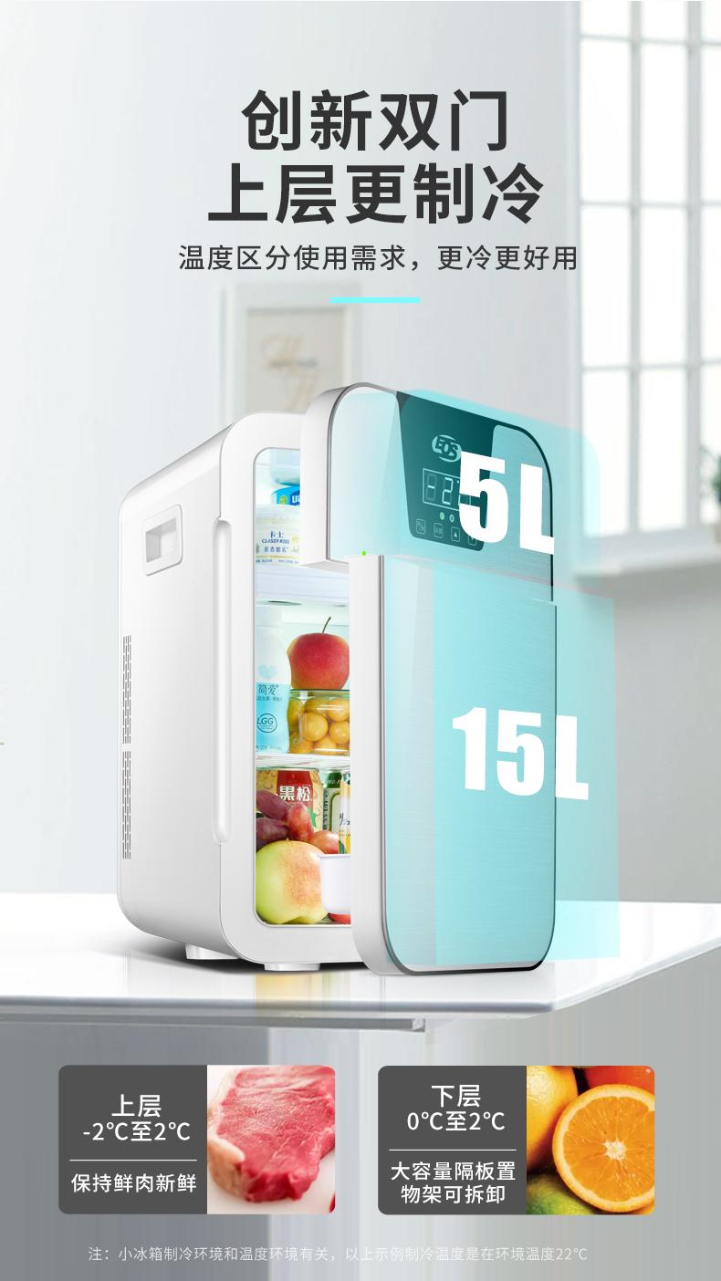 #爆款嚴選 小冰箱20L車載迷你小冰箱小型家用學生宿舍車家兩用制冷