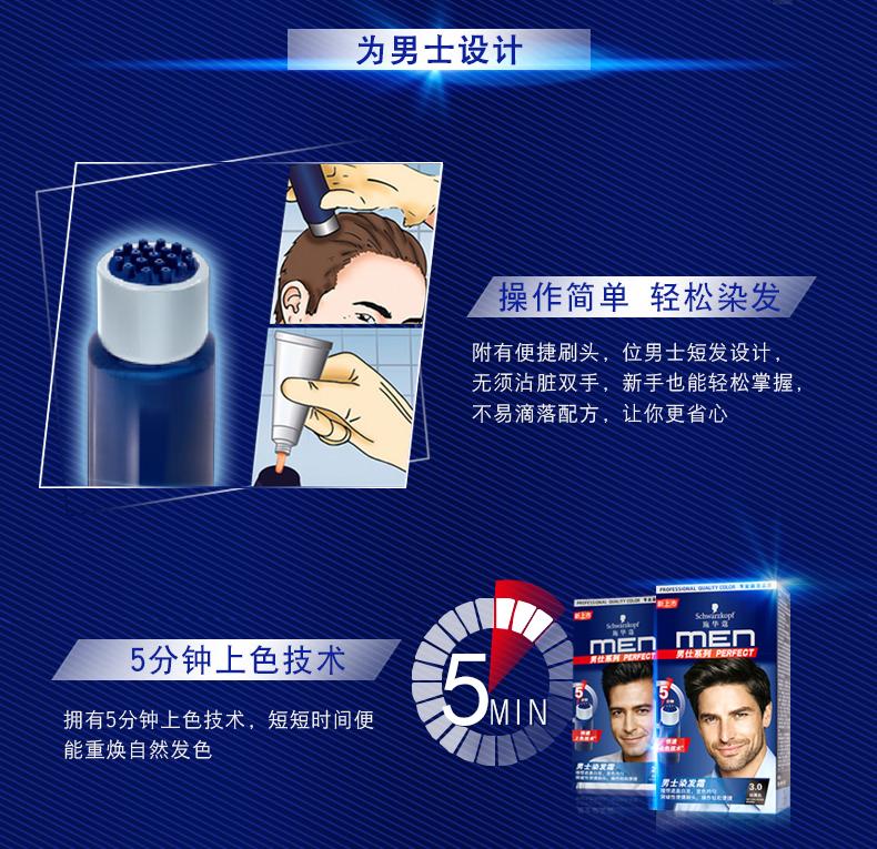 施华蔻 男士染发霜 4.0深棕色 2盒 图4
