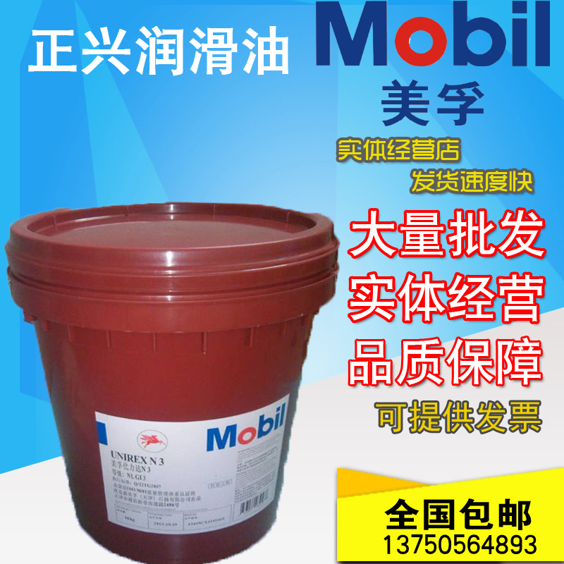 Mobil Yuda N3 N2 high temperature grease lithium complex grease 16KG