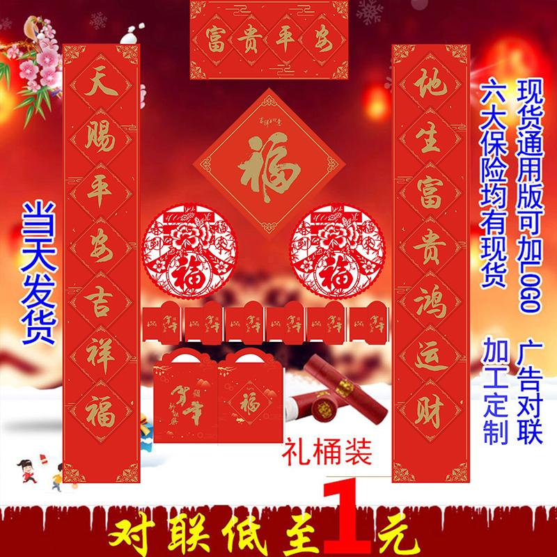 Год коровы рекламы Весенний фестиваль 2021 пары пользовательских рекламы в Оон Генерального конгресса подарочный пакет Fu характер Весенний фестиваль ворота совместных пользовательских логотип печати