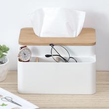 简约多功能纸巾盒眼镜家用收纳盒