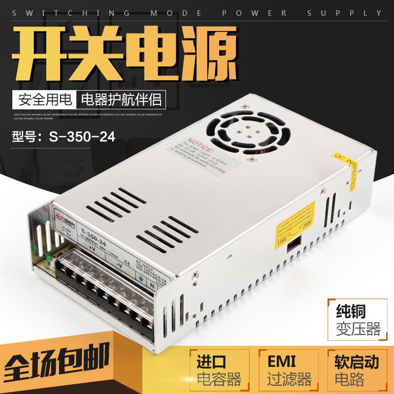 包邮S-350-24v大功率开关电源350W12v24V36V48V60V72V110V220V