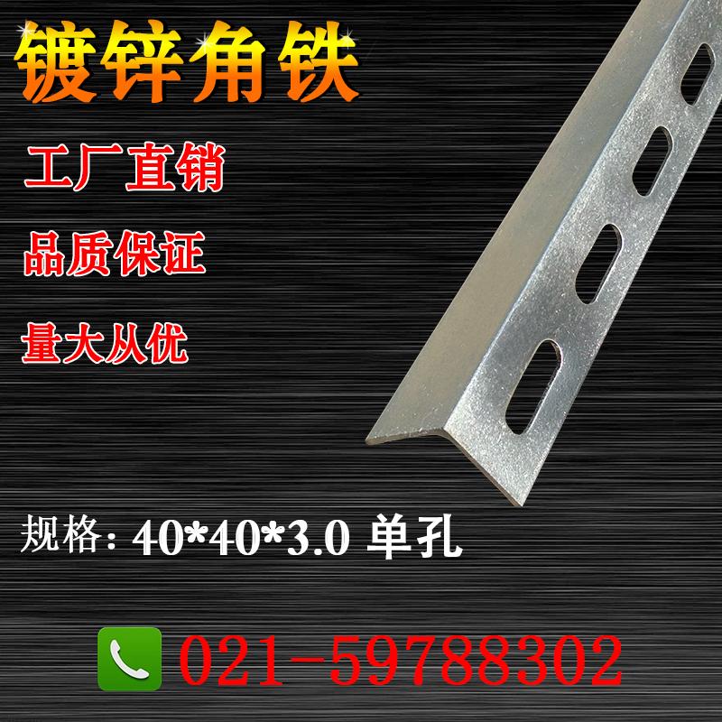 Гальванизация угол сталь продаётся напрямую с завода 4 количество гальванизация угол железо отверстие универсальный угол железо фиксированный стоять 40*40*3.0mm