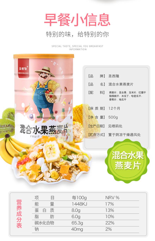 水果燕麦片1000g牛奶冲饮早餐谷物坚果混合麦片营养粥免煮冲泡商品详情图