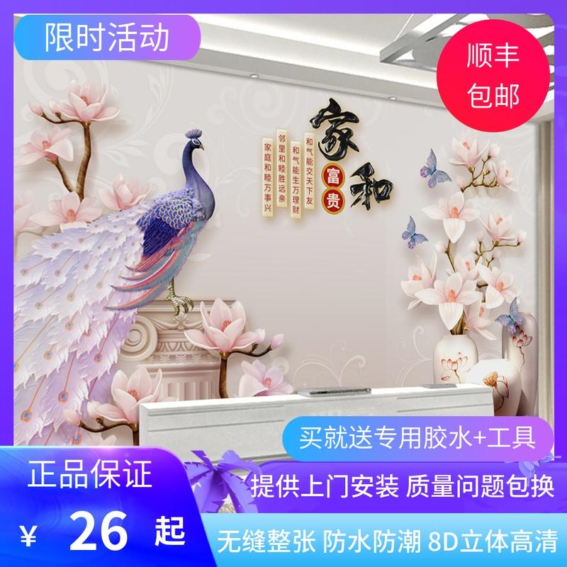 背景电视墙壁纸8d客厅孔雀中式大气5d装饰简约现代3d立体墙布影视