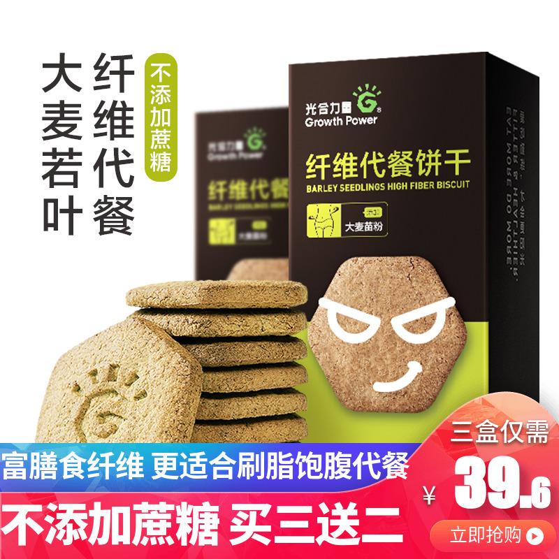 光合全麦早餐若叶糖精代餐力量减低粗粮卡脂大麦v全麦无饼干